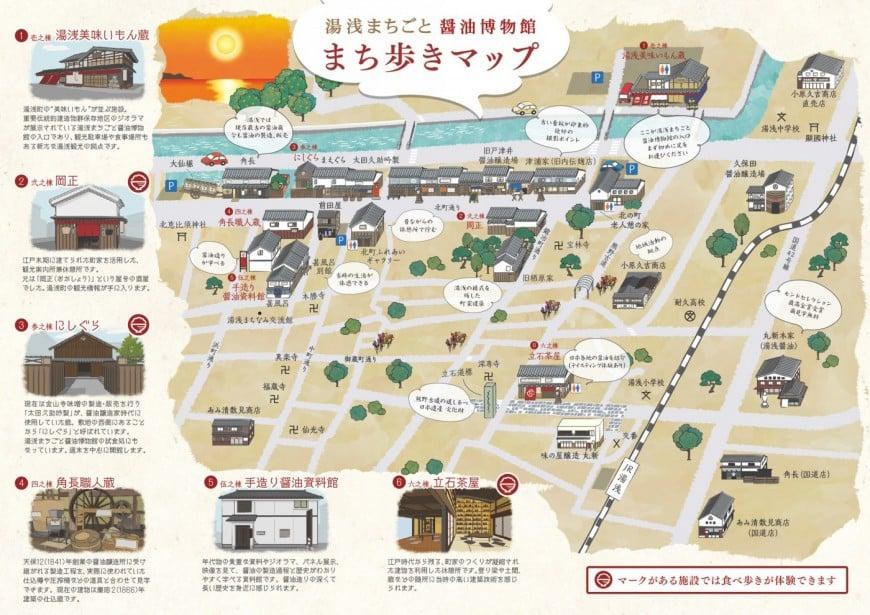 湯浅まちごと醤油博物館まち歩きマップ